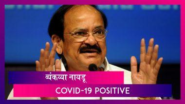 Venkaiah Naidu Tests Positive For COVID-19: उपराष्ट्रपती व्यंकय्या नायडू यांना कोरोना विषाणूची लागण
