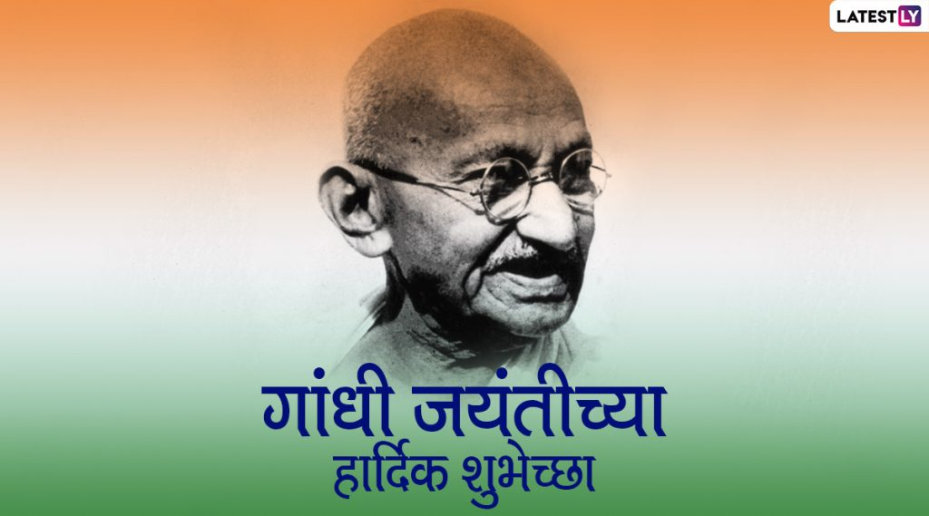 Gandhi Jayanti 2020 Messages: गांधी जयंतीच्या शुभेच्छा मराठी Wishes, Quotes द्वारा WhatsApp, Facebook Status वर शेअर करत साजरा करत महात्मा गांधीजींचा जन्मदिन