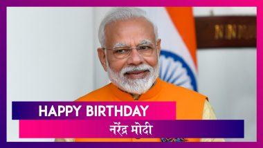 Narendra Modi Birthday Quotes: PM नरेंद्र मोदी यांंच्या वाढदिवसाचे Whatsapp Status, Facebook