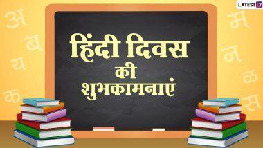 Hindi Diwas 2020 Wishes: हिंदी दिवसाच्या शुभेच्छा Messages, WhatsApp Status च्या माध्यमातून देऊन करा आपल्या राष्ट्रभाषेचा गौरव!