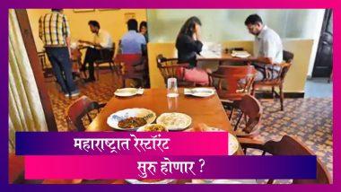 Maharashtra Unlock 5.0: महाराष्ट्रात लवकरच Restaurants सुरु होण्याची शक्यता