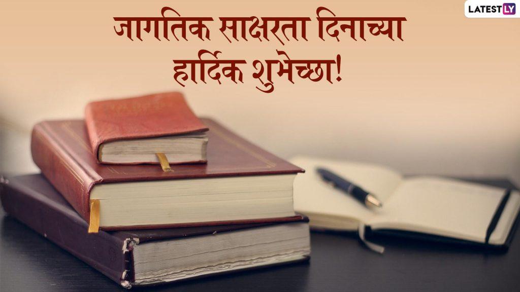 International Literacy Day 2020 Quotes: आंतरराष्ट्रीय साक्षरता दिन निमित्त मराठी Messages, Wishes, Whatsapp Status वर शेअर करत द्या शुभेच्छा