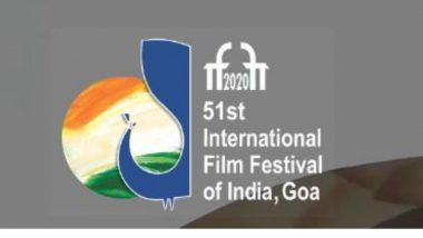 International Film Festival Of India: आंतरराष्ट्रीय फिल्म फेस्टीव्हल च्या तारखेत बदल, गोव्यात 16-24 जानेवारी 2021 दरम्यान होणार आयोजन