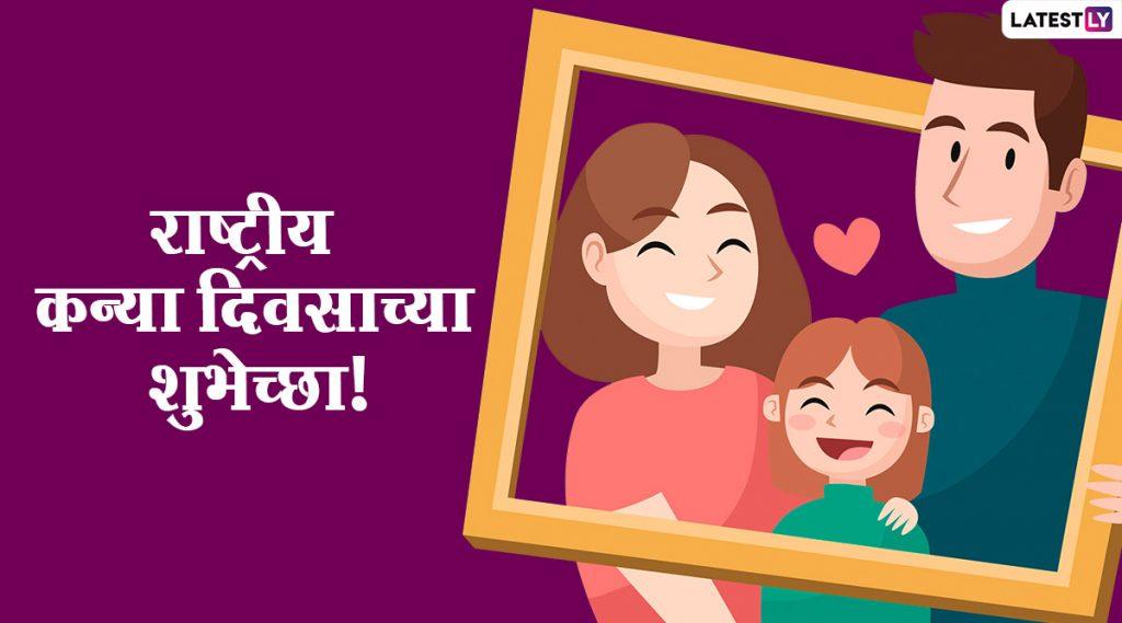 Daughters Day 2020 Quotes: राष्ट्रीय कन्या दिवस निमित्त मराठी प्रेरणादायी विचार Facebook, Whatsapp Status द्वारा शेअर करत लेकींचा आत्मविश्वास करा बळकट