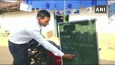 School On Wheels In Chhattisgarh's Koriya: छत्तीसगडमधील शिक्षकाने विद्यार्थ्यांसाठी घरासमोर आणली शाळा; पहा फोटोज