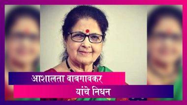 Ashalata Wabgaonkar Passes Away : ज्येष्ठ अभिनेत्री आशालता वाबगावकर यांचे निधन