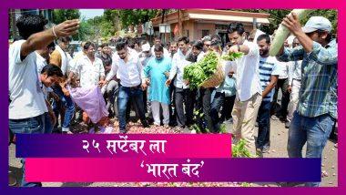 Bharat Bandh on September 25 : कृषी विधेयकाबाबत शेतकरी संघटनेचा 25 सप्टेंबर रोजी भारत बंद चा इशारा