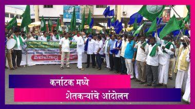 Karnataka Farmers Protesting :कृषिविधयक बिल संदर्भात कर्नाटक मध्ये शेतकऱ्यांचे आंदोलन