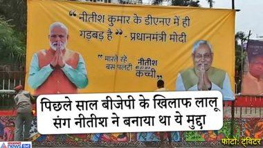Bihar Assembly Election 2020: बिहारच्या राजकारणात 'पॉस्टर वॉर', नितीश कुमार यांच्या DNA मध्ये गडबड, लालू प्रसाद यादव यांच्यावरील टीकेला प्रत्युत्तर दिल्याची चर्चा