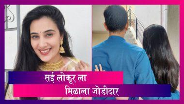 Sai Lokur Engaged : सई ला मिळाला जोडीदार;फोटो शेअर करत दिली चाहत्यांना दिली खुशखबर