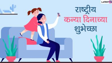 Happy Daughters Day 2020 Wishes in Marathi: राष्ट्रीय कन्या दिनाच्या शुभेच्छा Messages, WhatsApp Status द्वारे देऊन लाडक्या मुलीसोबत साजरा करा दिवस!