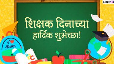 Teachers Day 2020 Messages: शिक्षक दिनानिमित्त मराठी शुभेच्छा संदेश, Wishes, HD Images, Quotes शेअर करून शिक्षकांप्रती व्यक्त करा आदरभाव!