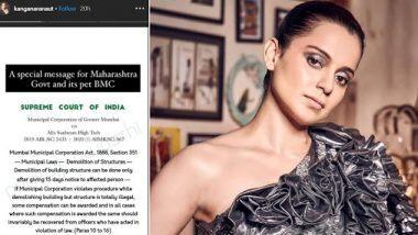Kangana Ranaut vs BMC: बॉलिवूड अभिनेत्री कंगना रनौतने इन्स्टाग्रामवरील पोस्टमध्ये बीएमसीला म्हटलं महाराष्ट्र सरकारचा 'पाळीव प्राणी'
