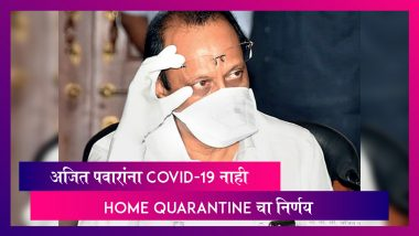 Ajit Pawar Tested Negative For Covid-19: उपमुख्यमंत्री अजित पवार यांची कोविड-19 चाचणी निगेटिव्ह
