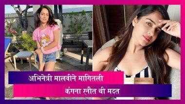 Actress Malvi Malhotra वर चाकूने हल्ला केला, अभिनेत्रीने मागीतली Kangana Ranaut ची मदत घेतली