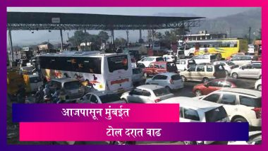 Mumbai Toll Rates: आजपासून मुंबई मध्ये टोल दरात वाढ; जाणून घ्या नवे दर
