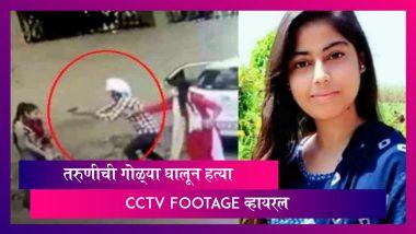 Faridabad Shooting: Faridabad मध्ये एका 21वर्षीय तरुणीची गोळ्या घालून हत्या; घटना CCTV मध्ये कैद