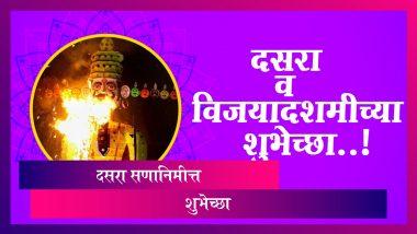 Happy Dussehra HD Images: विजयादशमी, दसरा शुभेच्छा देण्यासाठी हटके HD Greetings, Wallpapers, Wishes