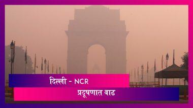 दिल्ली-NCR मध्ये हवेची गुणवत्ता झाली कमी; केजरीवाल सरकार 'रेड लाइन ऑन, गाडी ऑफ' अभियान राबवणार