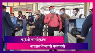India Reopens Borders To International Travellers : परदेशी नागरिकांना भारतात येण्यास परवानगी