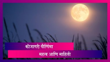 Kojagiri Purnima: कोजागरी पौर्णिमा का साजरी केली जाते? जाणून घ्या या दिवसाचे महत्व