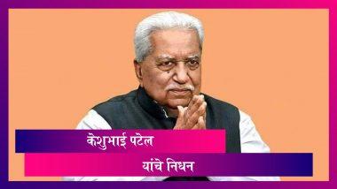 Keshubhai Patel Passes Away: गुजरातचे माजी मुख्यमंत्री केशुभाई पटेल यांचे निधन