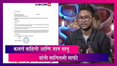 Bigg Boss 14: Jaan Sanu च्या वादग्रस्त वक्तव्यानंतर Colors Channel आणि जान सानूने मागितली माफी