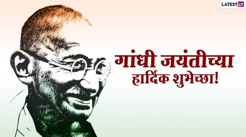 Gandhi Jayanti 2020 HD Images: गांधी जयंती निमित्त Wishes, WhatsApp Status, Quotes, शेअर करून द्या खास मराठमोठ्या शुभेच्छा!