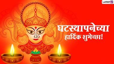 Ghatasthapana 2020 Shubh Muhurat Timing: शारदीय नवरात्री मध्ये यंदा घटस्थापना कशी कराल? जाणून घ्या पूजा विधी, शुभ मुहूर्ताची वेळ