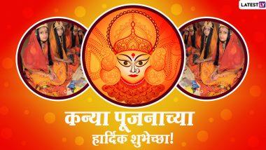 Kanya Pujan HD Images 2020: कन्या पूजनाच्या शुभेच्छा Messages, Whatsapp Status च्या माध्यमातून देऊन देवीच्या रुपातील चिमुकलींचा करा सन्मान!