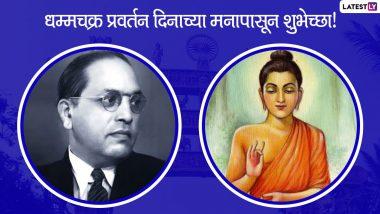Dhamma Chakra Pravartan Din 2020 HD Images: 64 व्या धम्मचक्र प्रवर्तन दिनानिमित्त खास मराठी HD Greetings, Messages, Whatsapp Status, Wishes, Images शेअर करुन द्या बौद्ध बांधवांना शुभेच्छा