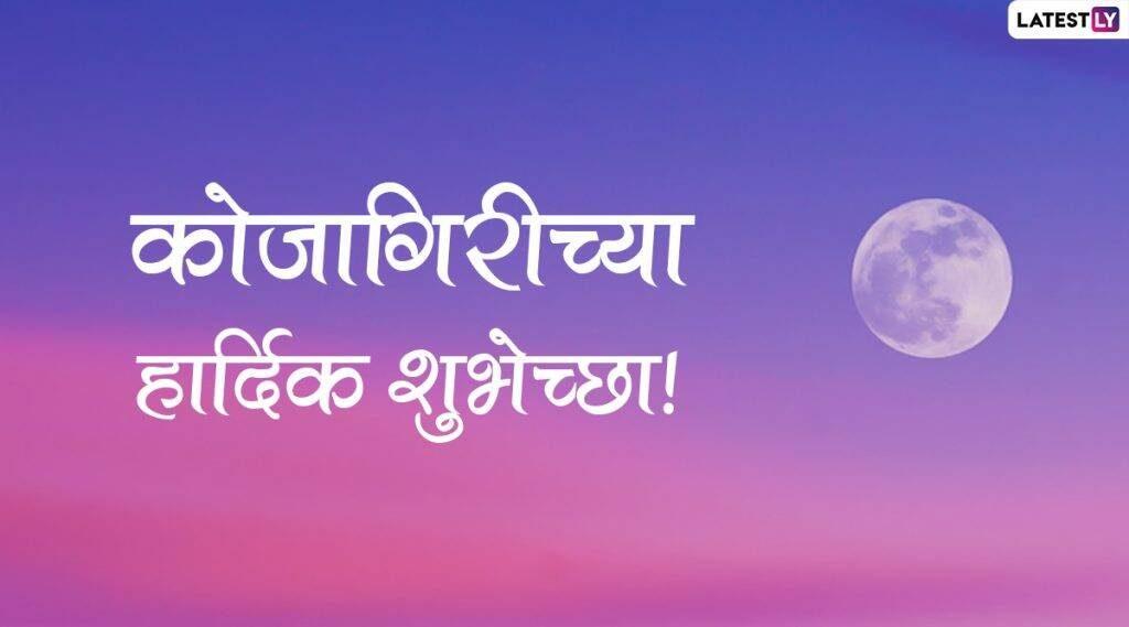 Kojagiri Purnima Wishes in Marathi: कोजागिरी पौर्णिमे निमित्त शुभेच्छा मराठी संदेश, Messages, WhatsApp Status द्वारे शेअर करुन साजरी करा शरद पौर्णिमा!