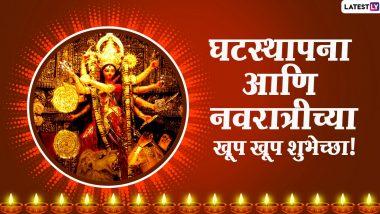Ghatasthapana 2020 HD Images: घटस्थापनेच्या निमित्ताने खास मराठी HD Greetings, Messages, Whatsapp Status, Wishes, Images शेअर करून सुरु करा नवरात्रीचा उत्सव