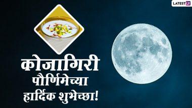 Kojagiri Purnima 2020 Wishes in Marathi: कोजागिरी पौर्णिमेच्या मराठी शुभेच्छा संदेश, Messages, GIFs शेअर करत साजरा करा शरद पौर्णिमेचा आनंद!