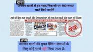 Fact Check: जनधन खात्यातून पैसे काढण्यासाठी प्रत्येक वेळेस आकारले जाणार 100 रुपये? जाणून घ्या सत्य