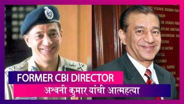 Former CBI Director Ashwani Kumar यांचा मृतदेह शिमलातील निवासस्थानी आढळला; आत्महत्या केल्याचा अंदाज