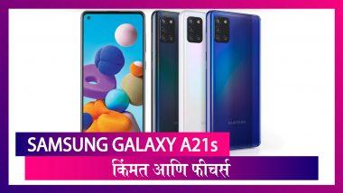 Samsung Galaxy A21s नवीन मॉडल लाँच, जाणून घ्या किंमत आणि फिचर्स