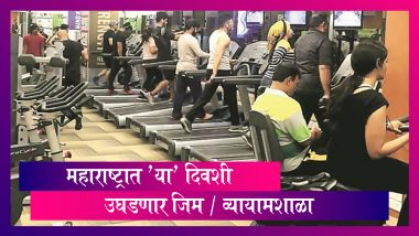Gyms And Fitness Centres: महाराष्ट्रात 25 ऑक्टोबरपासून व्यायामशाळा,फिटनेस सेंटर उघडण्याची परवानगी