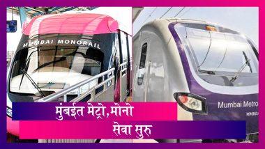 Monorail & Metro Services Resume In Mumbai: मुंबईत मोनो, मेट्रो पुन्हा सेवेत दाखल; जाणून घ्या नियम