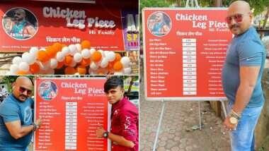 TikTok नंतरचे जीवन! 'Chicken Leg Piece' द्वारे व्हायरल झालेल्या Ulhas Kamathe यांनी घाटकोपर येथे सुरु केले नवे रेस्टॉरंट, मांसाहार प्रेमींसाठी ठरेल पर्वणी (See Photos)