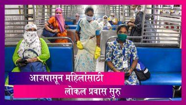 Mumbai Local Train Update: आता सर्व महिला प्रवाशांना मुंबई लोकल ट्रेनमधून प्रवास करण्याची परवानगी