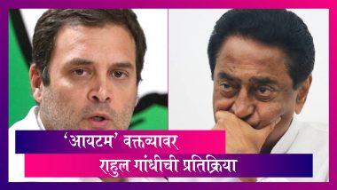 Kamal Nath यांच्या Item वक्तव्यावर अखेर Rahul Gandhi यांनी सोडले मौन; पाहा काय म्हणाले