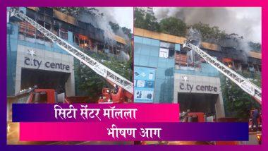 City Centre Mall Fire Update: मुंबईच्या नागपाडा परिसरातील सिटी सेंटर मॉलमध्ये आग; जीवितहानी नाही