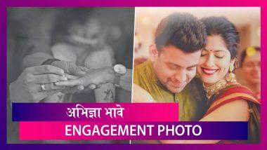 Abhidnya Bhave Engagement: 'खुलता कळी खुलेना' फेम अभिज्ञा भावे हिचा झाला साखरपुडा; पाहा फोटो