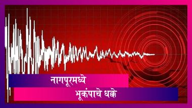 Earthquake in Nagpur: नागपूर च्या उत्तर आणि उत्तर पूर्व भागात जाणवले भूकंपाचे धक्के