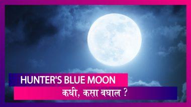 Hunter's Blue Moon 2020 Timings And How To Watch: 31st ला हंटर्स ब्लू मुन किती वाजता, कुठे, कसा बघाल?
