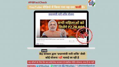 Fact Check: 'प्रधानमंत्री नारी शक्ती योजने' अंतर्गत केंद्र सरकार सर्व महिलांच्या खात्यात जमा करणार 2 लाख 20 हजार रुपये? PIB ने सांगितले Viral Youtube Video मागील सत्य