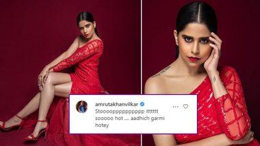 Sai Tamhankar Red Hot Look: मराठमोळ्या सई ताम्हणकर चा लाल रंगाच्या ड्रेसमधील हा रेड हॉट लूक वर अमृता खानविलकरने दिली 'ही' भन्नाट प्रतिक्रिया