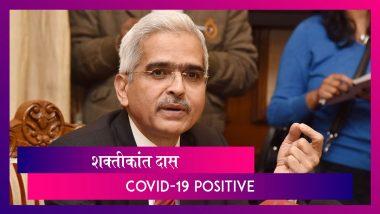 RBI Governor Tests Positive For COVID-19: आरबीआय गव्हर्नर Shaktikanta Das कोविड-19 चाचणी पॉजेटिव्ह