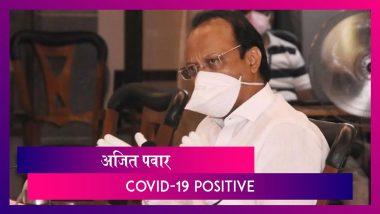 Ajit Pawar Tested COVID-19 Positive: अजित पवार कोविड-19 पॉझेटिव्ह; ब्रीच कॅण्डी रुग्णालयात दाखल